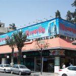 فست فود 110 شیراز