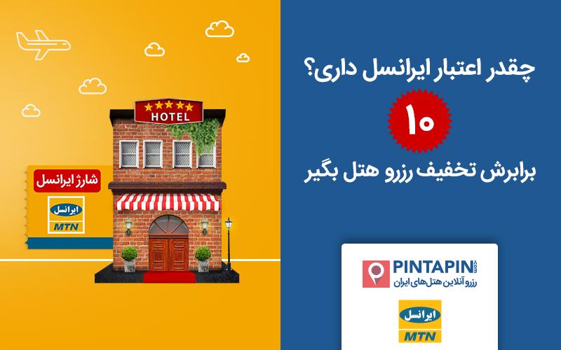 اگر میخواهید ۱۰ برابر شارژ ایرانسل تخفیف هتل بگیرید اپلیکیشن پین تا پین را دانلود کنید.
