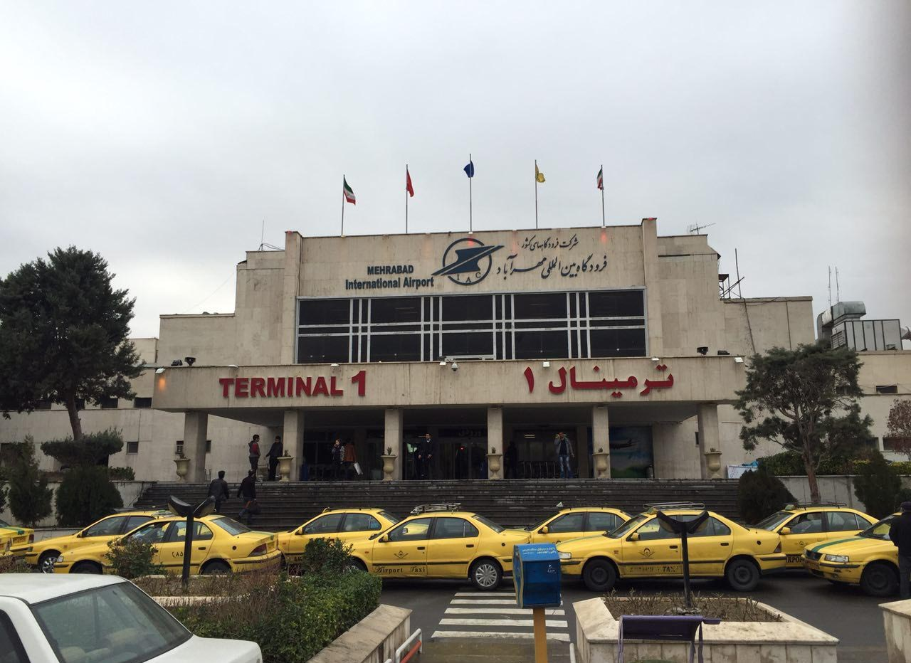 ترمینال 1 فرودگاه مهرآباد