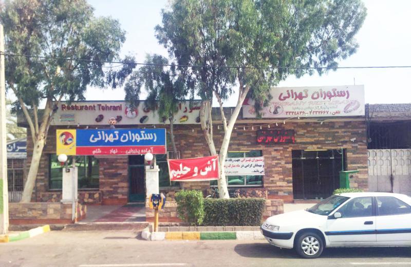 رستوران تهرانی چابهار