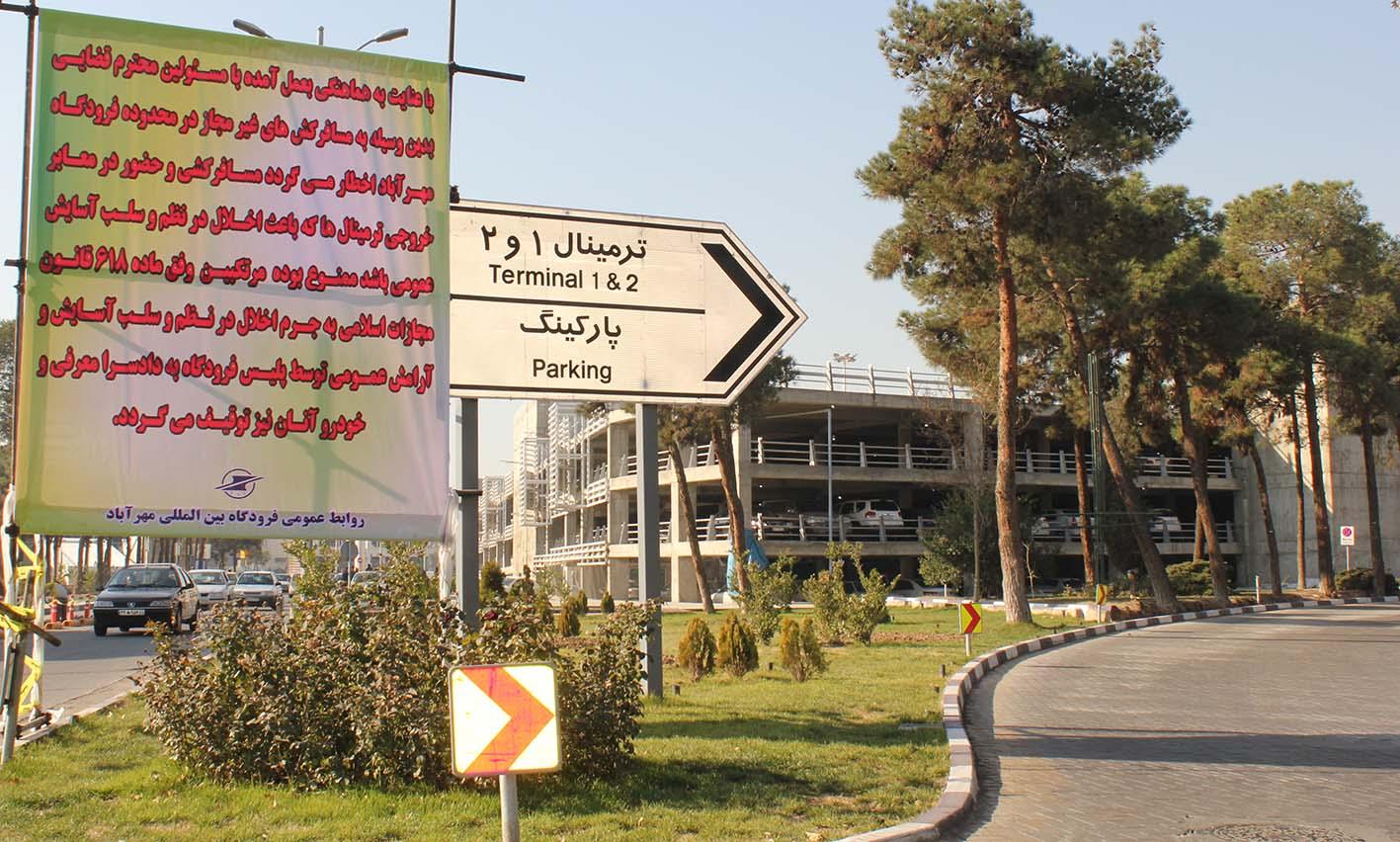 آدرس فرودگاه مهرآباد تهران