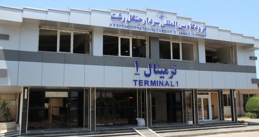 ترمینال 1 فرودگاه بین المللی رشت