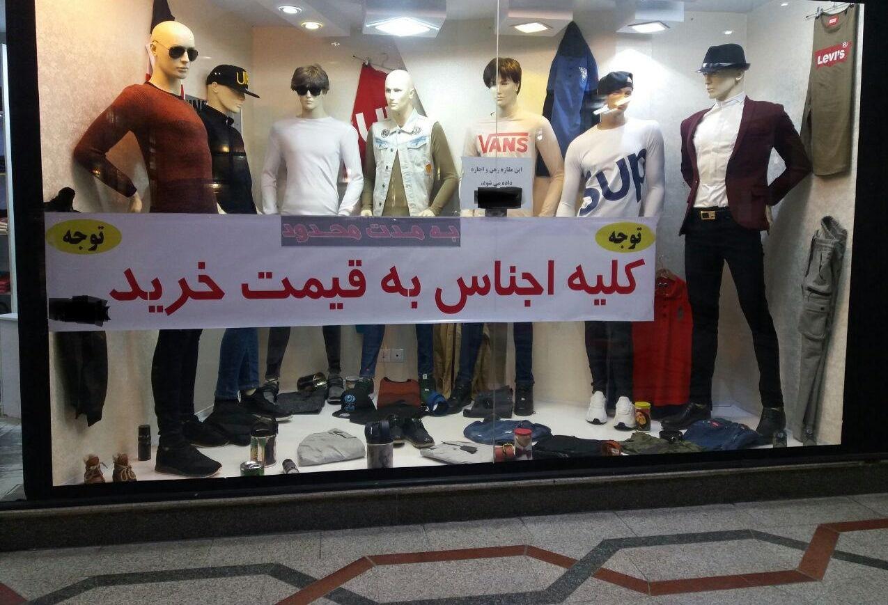 مراکز خرید شهر همدان