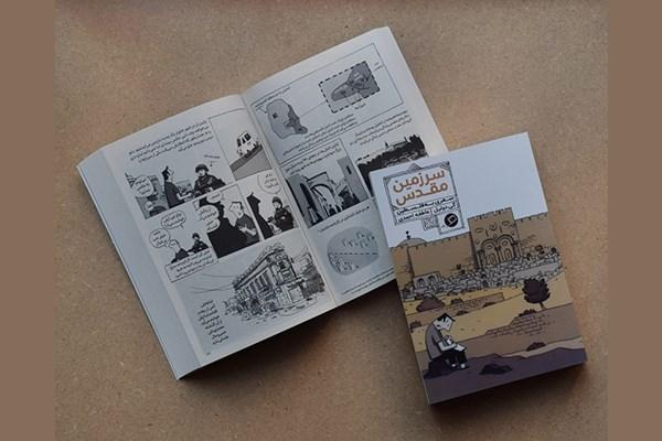 سفرنامههای مصور؛ فلسطین