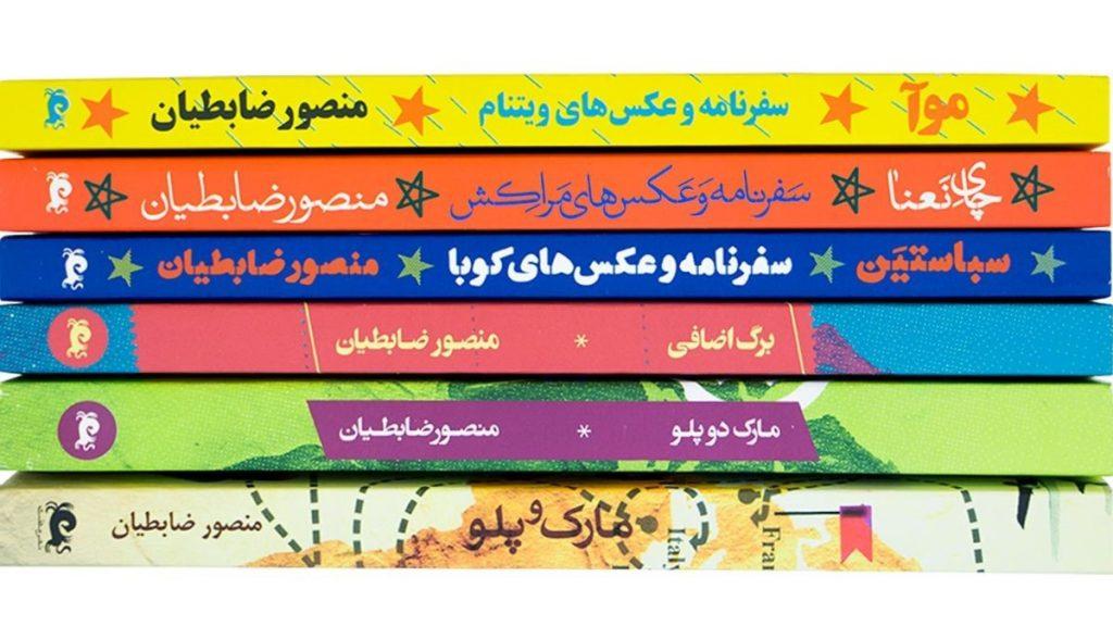 سفرنامههای منصور ضابطیان