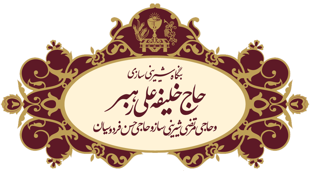 The official logo for Haj Khalife Confectionary
