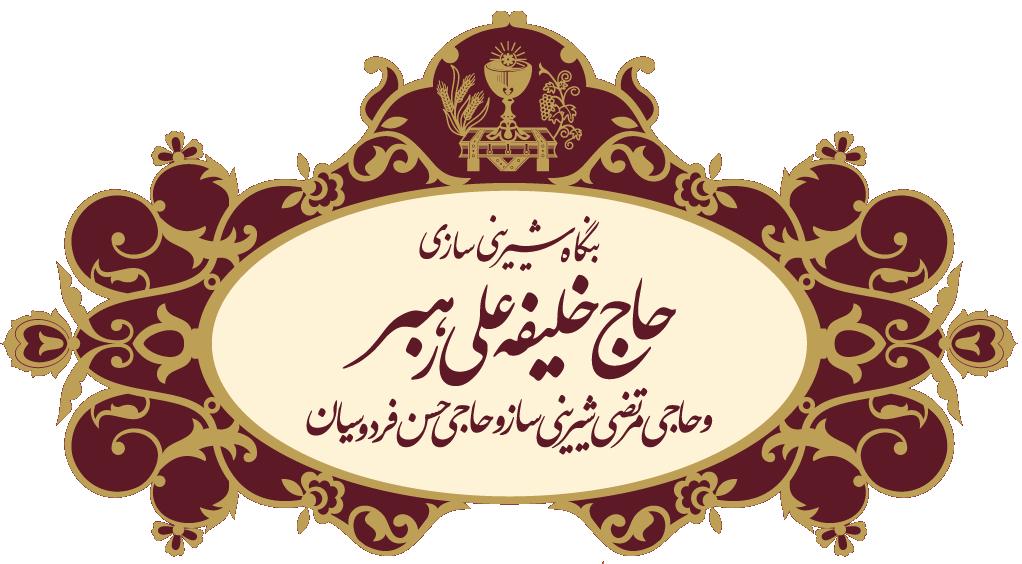 The official logo for Haj Khalife Confectionary