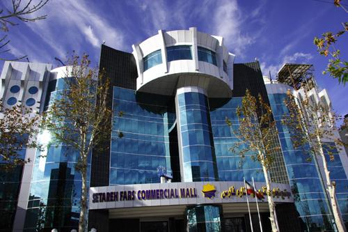 Setareh Fars Shiraz shopping mall